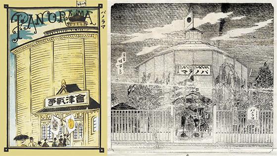 Japanese Panorama