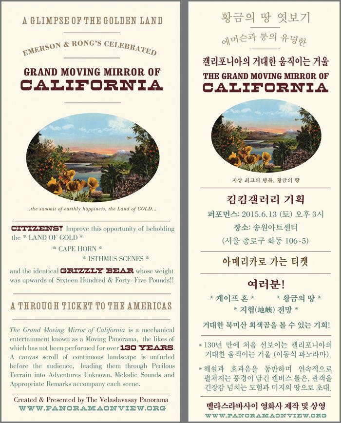 GMMOCA in Korea - Broadside